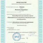 Свидетельство Иванов Е.С.