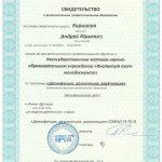 Свидетельство Кириллов А.Ю.